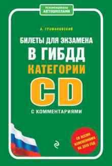 ������ ��� �������� � ����� ��������� C � D � ������������� (�� ����� ����������� �� 2016 ���) - ������������ �������