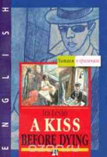A Kiss before Dying - Levin Ira