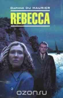 Rebecca (Maurier Daphne Du)
