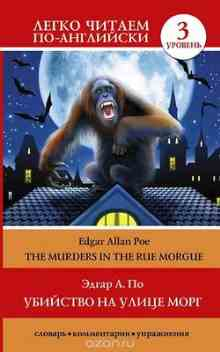 �������� �� ����� ���� / The Murders in the Rue Morgue (�� ����� �����)