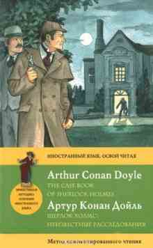 ������ �����. ����������� ������������� / The Case Book of Sherlock Holmes. ����� ����������������� ������ (���� ����� �����)