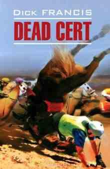 Dead Cert / ������� (������� ���)