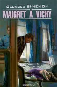 Maigret a Vichy / ����� � ���� - ������� �.