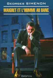 Maigret et lhomme au banc - Simenon Georges