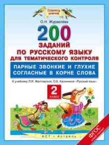 200 ������� �� �������� ����� ��� ������������� ��������. ������ ������� � ������ ��������� � ����� �����. 2 ����� (��������� �. �.)