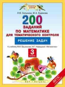 200 ������� �� ���������� ��� ������������� ��������. ������� �����. 3-� ����� (�������� ������)
