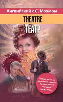 ���������� ���� � �. ������. Theatre = ����� (�������� ���������)