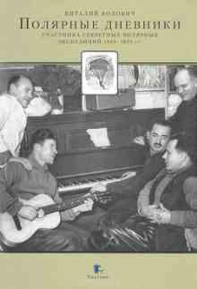 �������� �������� ��������� ��������� �������� ���������� 1949-1955 ��. (������� �������)