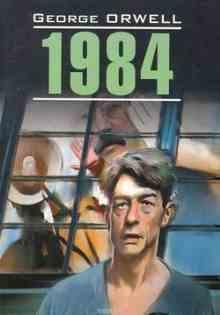 1984 (Orwell George)