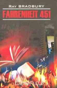 Fahrenheit 451 (Bradbury Ray)
