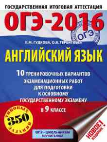 ���-2016. ���������� ����. 10 ������������� ��������� ��������������� ����� ��� ���������� � ��������� ���������������� �������� � 9 ������ (���������� �. �.)