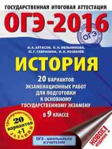 ���-2016. �������. 20 ��������� ��������������� ����� ��� ���������� � ��������� ���������������� �������� � 9 ������ (������� �. �.)