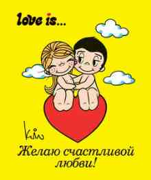 Love is ����� ���������� ����� (�������� ���������)