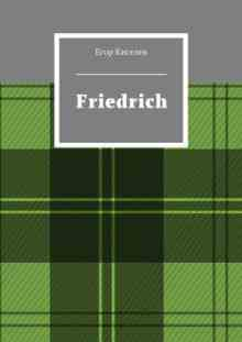 Friedrich - ������� ���� �������������