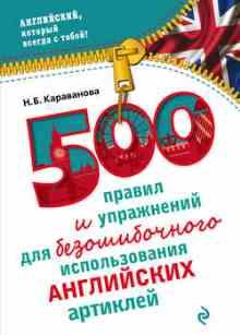 500 ������ � ���������� ��� ������������� ������������� ���������� �������� (���������� �. �.)