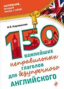 150 ��������� ������������ �������� ��� ������������ ����������� (���������� �. �.)