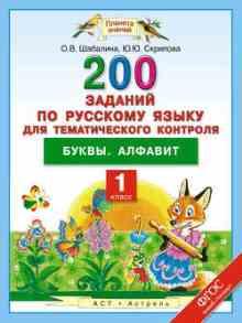 200 ������� �� �������� ����� ��� ������������� ��������. �����. �������. 1 ����� (�������� �. �.)