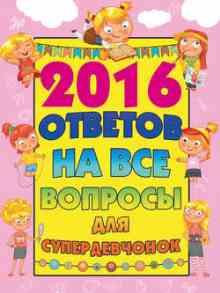 2016 ������� �� ��� ������� ��� ������������� (���������� �����)