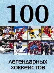 100 ����������� ���������� (�������� ���������)