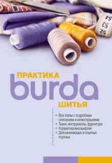 Burda �������� ����� (�������� ���������)