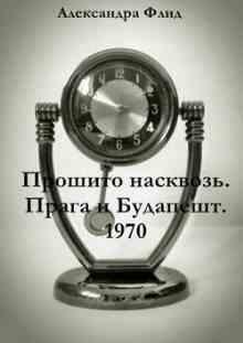 ������� ��������. ����� � ��������. 1970 (���� ����������)