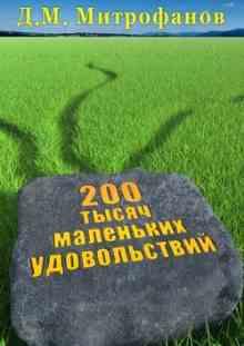 200 ����� ��������� ������������ (���������� �. �.)