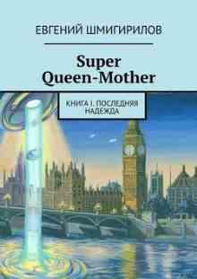 Super Queen-Mother. ����� I. ��������� ������� - ���������� �������