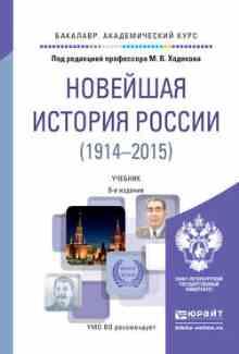 �������� ������� ������ 1914-2015 8-� ���., ���. � ���. ������� ��� �������������� ������������ (���������� ������� �������������)
