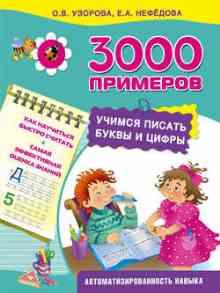 3000 ��������. ������ ������ ����� � ����� (�������� �. �.)