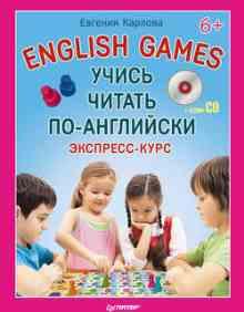 English Games. ����� ������ ��-���������. ��������-���� (������� �������)