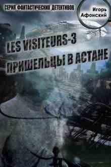 Les visiteurs-3. ��������� � ������ (�������� �����)
