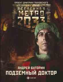 ����� 2033: ��������� ������ - ������� ������