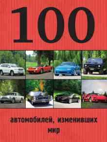 100 �����������, ���������� ��� (�������� ���������)