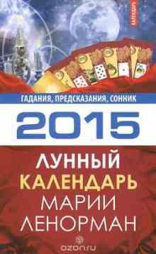 ������ ��������� ����� �������� 2015. �������, ������������, ������ - �������� ���������