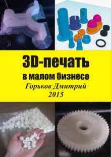 3D-������ � ����� ������� (������� �������)