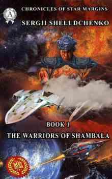 The Warriors Of Shambhala (Sheludchenko Sergii)