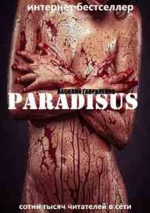 Paradisus (���������� �������)