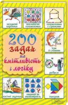 200 ����� �� ���������  ����� - �������� ���������