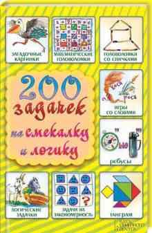 200 ������� �� �������� � ������ - �������� ���������