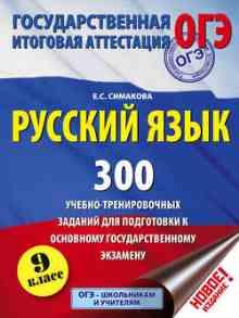 ������� ����. 300 ������-������������� ������� ��� ���������� � ��������� ���������������� ��������. 9 ����� (�������� �. �.)