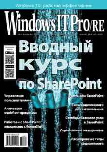 Windows IT Pro/RE 01/2016 - ������� ��������