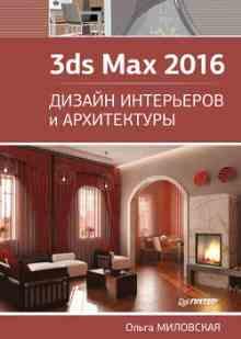 3ds Max 2016. ������ ���������� � ����������� (��������� �����)