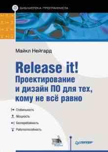 Release it! �������������� � ������ �� ��� ���, ���� �� �� ����� (������� �����)