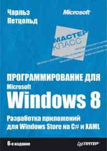 ���������������� ��� Microsoft Windows 8 - �������� ������
