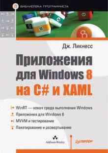 ���������� ��� Windows 8 �� C# � XAML (������� �������)