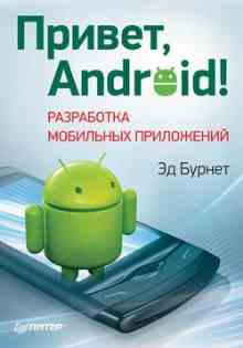 ������, Android! ���������� ��������� ���������� (������ ��)