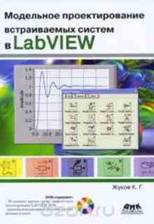 ��������� �������������� ������������ ������ � LabVIEW ( DVD-ROM) (����� �. �.)