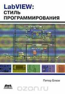 LabVIEW. ����� ���������������� (���� �����)