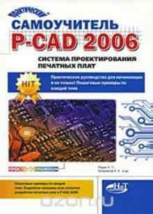 ������������ ����������� P-CAD 2006. ������� �������������� �������� ���� - ��������� �. �.