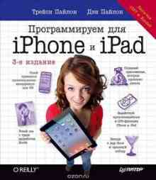 ������������� ��� iPhone � iPad - ������ ���